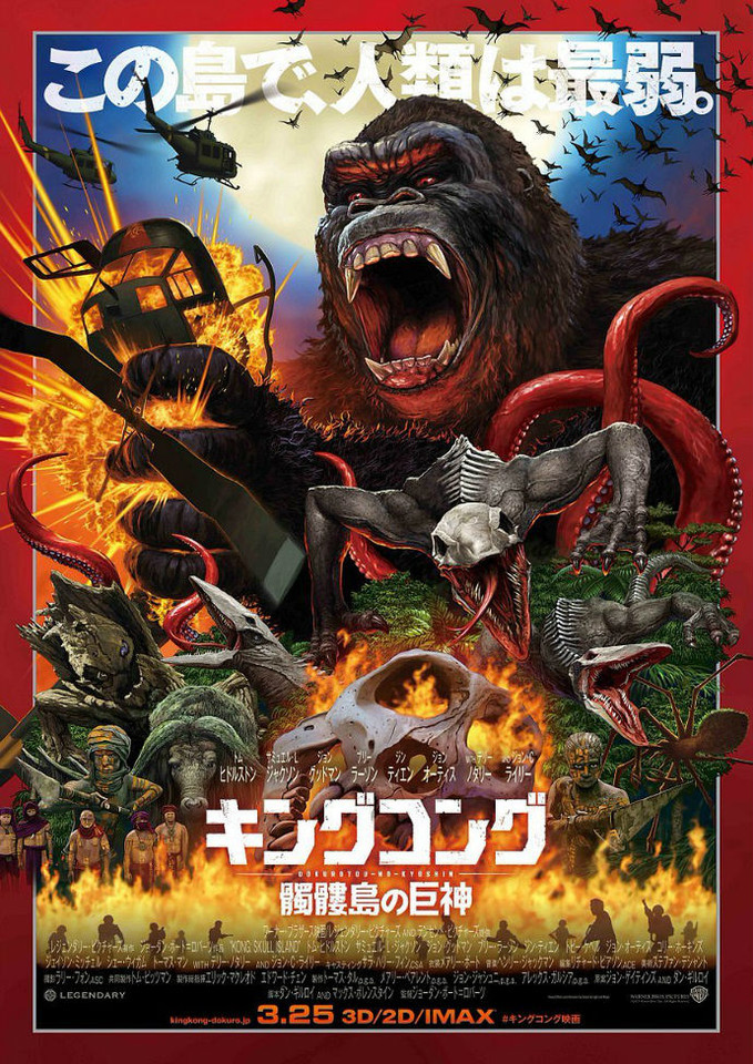 kong-skull-island-poster2.jpg